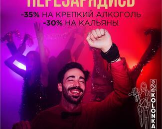Специальные предложения от бара KOLONKA!