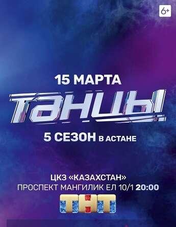 Пятый сезон «Танцы на ТНТ» в Астане