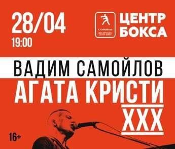 Встречай Караганда  основателя и лидера группы «Агаты Кристи» Вадима Самойлова!