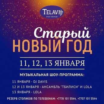 Старый Новый год с рестораном Telavi
