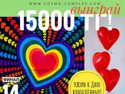 Cosmo дарит 15 000 тенге ко Дню влюблённых