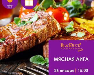 Мастер-класс «Мясная лига» в Black Duck Café & Cooking Studio