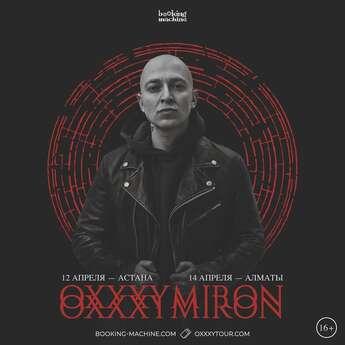 Oxxxymiron в Астане