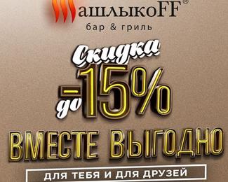 «ШашлыкоFF» дарит подарки