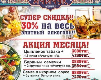 Супер акции в ресторане «Узбечка Ачичук»