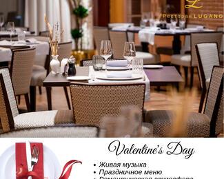 Проведите День Влюбленных в ресторане Lugano!