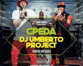DJ Umberto Project!  Каждую среду кубинская вечеринка в «Форт Верный»