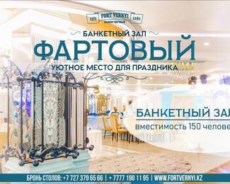 """Новый банкетный зал """"Фартовый"""" от ресторанного комплекса """"Форт Верный"""""""