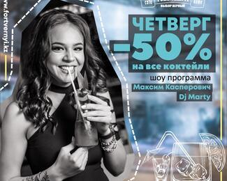 Каждый четверг скидка 50% на все коктейли в кафе «Форт Верный»