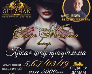 8 Марта в банкетном зале Gulzhan