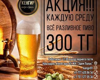 Ежедневные акции от кафе «Kengir»