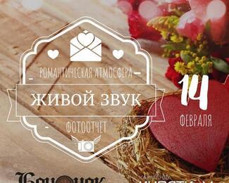 Ресторан «Бочонок» приглашает на романтический вечер!