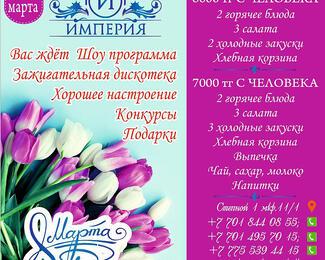 8 Марта в ресторане «Империя»