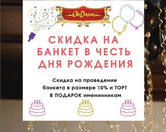 «АкДана» дарит именинникам скидку 10% и торт на день рождения