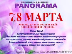 Праздничная программа на 8 Марта от ресторана Panorama