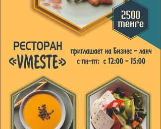 Бизнес-ланч в ресторане «VMESTE»