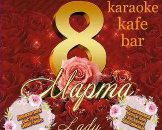 8 Марта в AS karaoke bar