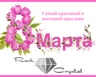 Rock Crystal приглашает на 8 Марта!