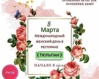 Ресторан «Тюльпан» приглашает гостей на 8 Марта