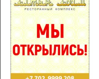 Открытие банкетного зала «Алтын Адам»!