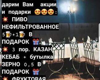 Акции на каждый день в ресторане «Ачичук»