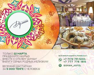 Гостиничный комплекс «Думан» предлагает Вам и Вашим близким праздничный пакет «Наурыз»!
