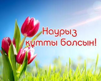 Праздник Наурыз в караоке SunRise