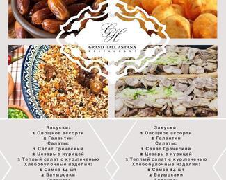 Ифтар-меню в Grand Hall Astana