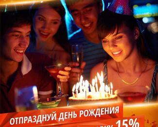 Отпразднуй свой незабываемый День Рождения в «ШашлыкoFF»