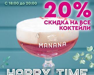 Каждую пятницу и субботу в ресторане MANANA HAPPY TIME!