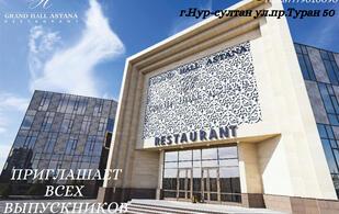 Grand Hall Astana