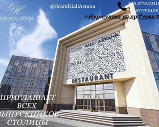 Выпускные вечера в банкетном зале Grand Hall Astana