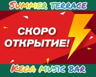 Открытие летней террасы Kega music bar