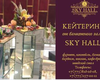 Кейтеринг от банкетного зала Sky Hall
