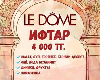 Ресторан Le Dome приглашает гостей на Ауызашар