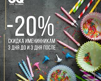 Скидка 20% именинникам от GQ Style