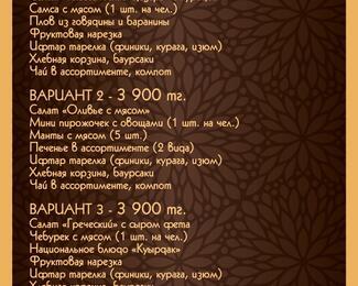 Ифтар меню от Comfort Hotel Astana!