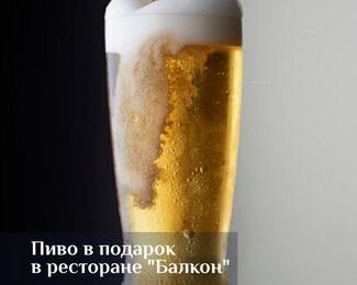 Пивной безлимит в ресторане «Балкон»!