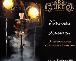Дымные кальяны в ресторане Bourbon!