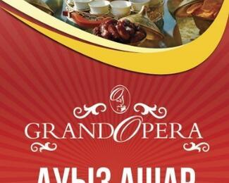 Grand Opera приглашает на Ауызашар