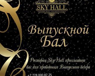 Выпускные вечера в Sky Hall