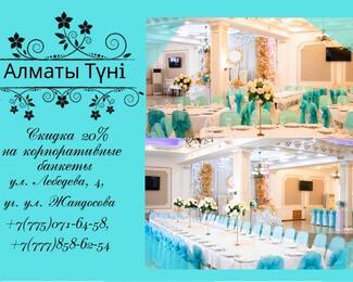 Скидка 20% на корпоративные банкеты в  «Алматы туни»