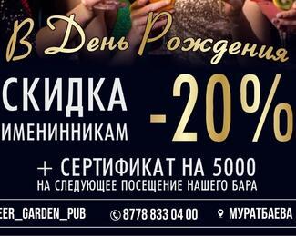 Beer Garden дарит именинникам  скидку и сертификат на 5000 тенге!