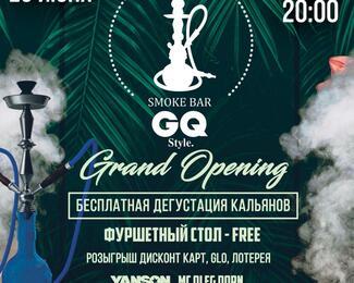 Smoke bar GQ style приглашает на бесплатную дегустацию кальянов!