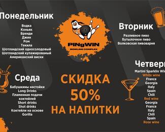 Акции в кафе PINgWIN!
