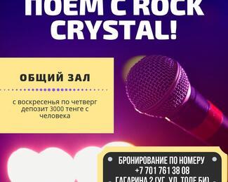 Свободный вход в общий зал в караоке Rock Crystal