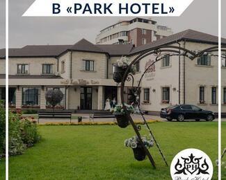 Park Hotel  ждет своих гостей!