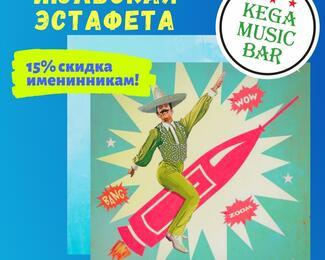 ИЮЛЬСКАЯ ЭСТАФЕТА ДЛЯ ИМЕНИННИКОВ в Kega music bar!