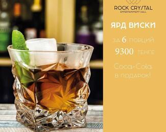 Rock Crystal не перестаёт радовать акциями!