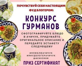 Творческий конкурс от ресторана Ачичук!
